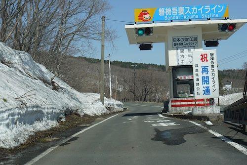 磐梯吾妻スカイライン1
