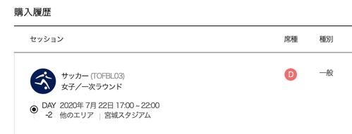 スクリーンショット 2020-06-05 21.04.04