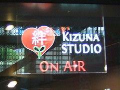 絆スタジオ2