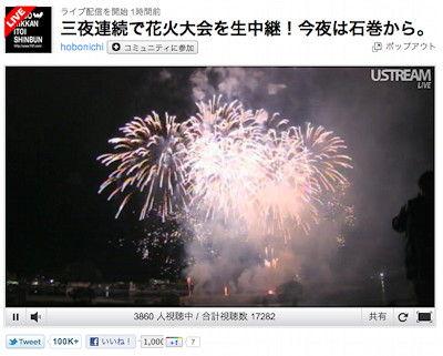 石巻川開き祭り5