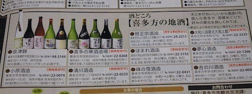 喜多方酒蔵