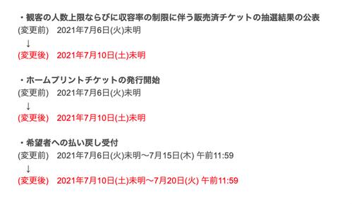 スクリーンショット 2021-07-08 22.05.53