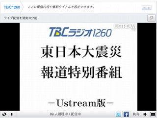 ustream_tbc