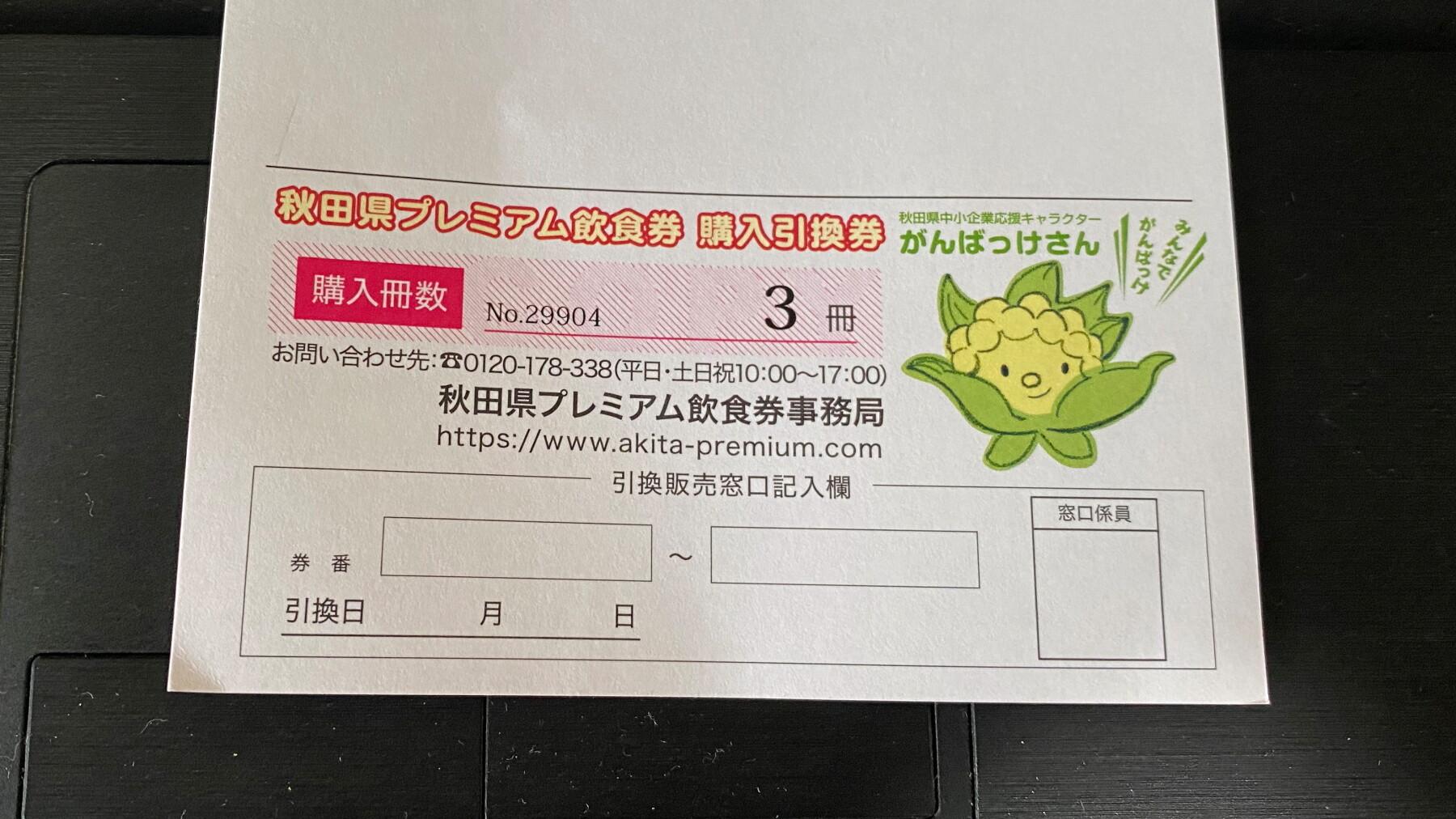 飲食 秋田 プレミアム 券