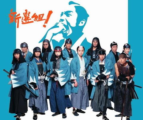 shinsengumi2
