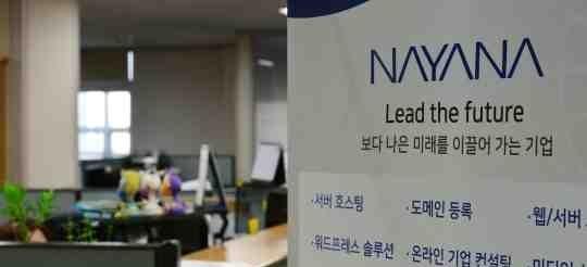 ハッカーに屈服した韓企業