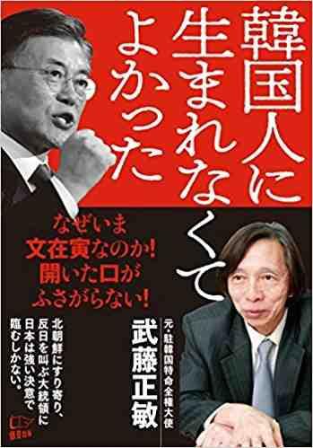 「韓国人に生まれなくて良かった」嫌韓書籍出版の議論