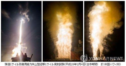 日米共同開発迎撃ミサイル、第二発射実験で迎撃に失敗