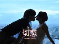 setsukoi-second