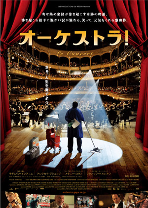 orchestra_poster