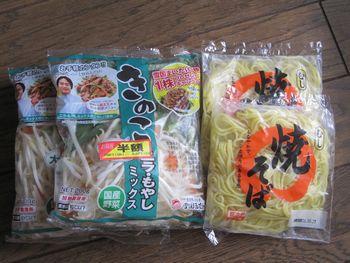 197円(8月分24日目)