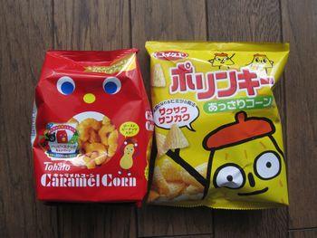 20170325_お買い物(3)
