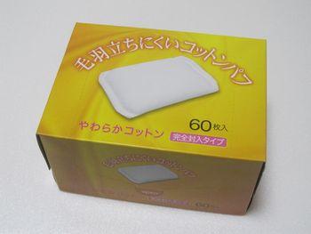 108円(1月分08日目)