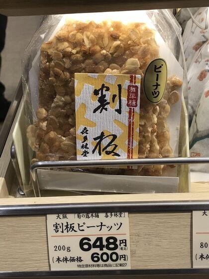 20200122_お買物(1)