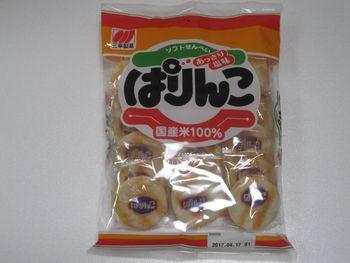20161126_お買い物(7)