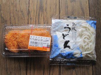 20160924_お買い物(4)