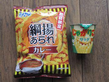 20170624_お買い物(2)