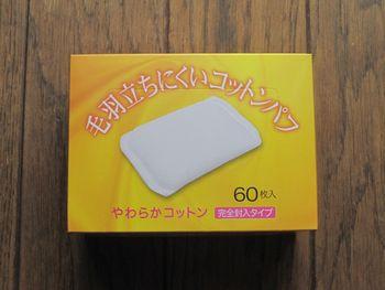 108円(8月分06日目)