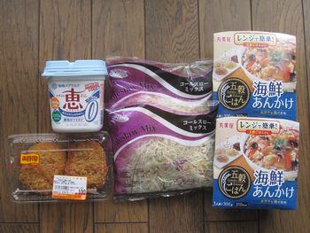 1,797円(9月分04日目)