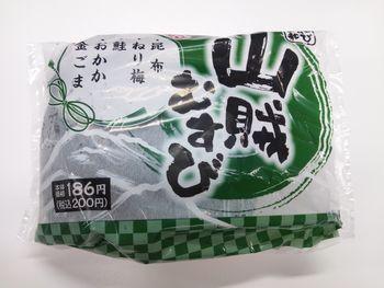 200円(4月分29日目)