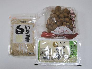 20161126_お買い物(8)