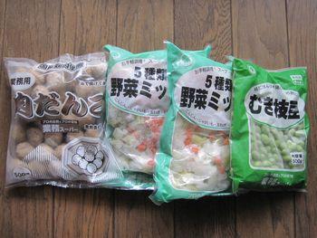 3,162円(12月分02日目)