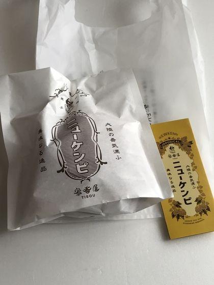 540円(10月分06日目)