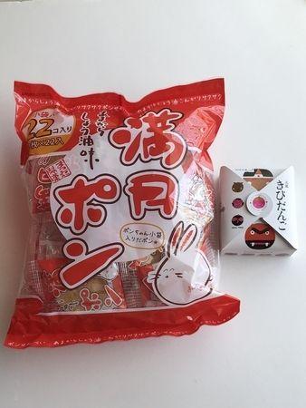 144円(11月分01日目)
