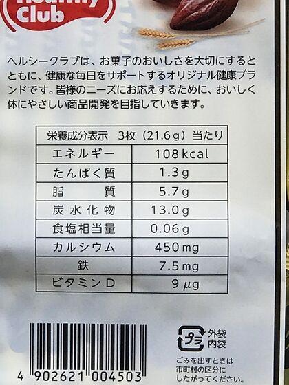 20211018_お買物(3)