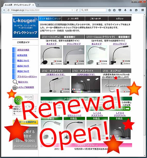 151215_shop_renewal_open