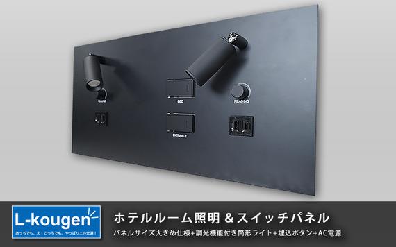 20210323_switch_panel_black_02
