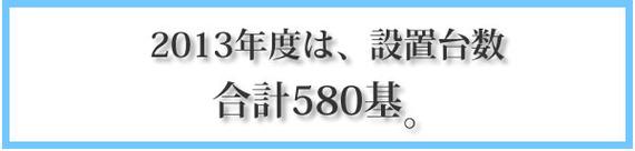20131224_middkecapa_daisuu