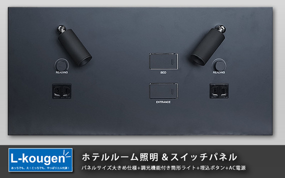 20210323_switch_panel_black_01
