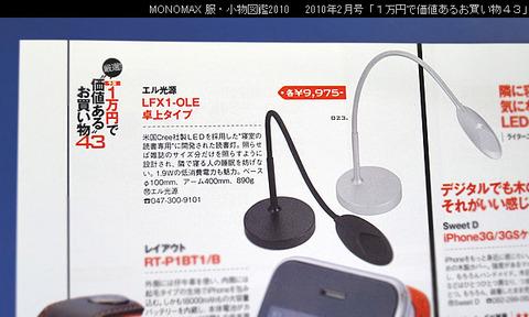 2010monomax201002_lfx1