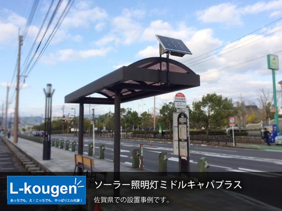 20161221_01_saga_bus_stop_b