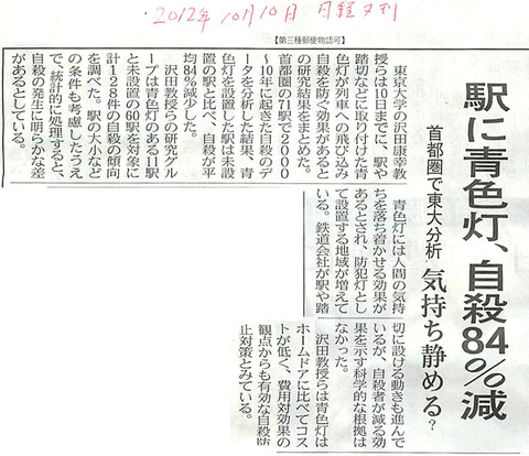 20121010_nikkei_sunday_aoiro_w600