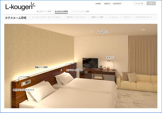 20190917top_hotelroomlighting_w700