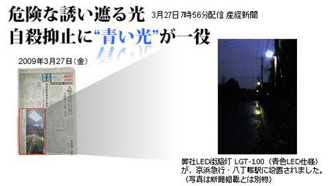 2009sankei_shinbun