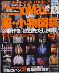2010monomax201002_lfx1_hyousi