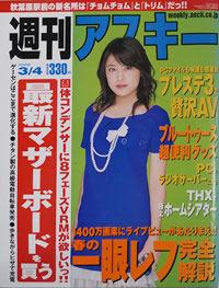 ascii_20080304_aoiro_hyousi