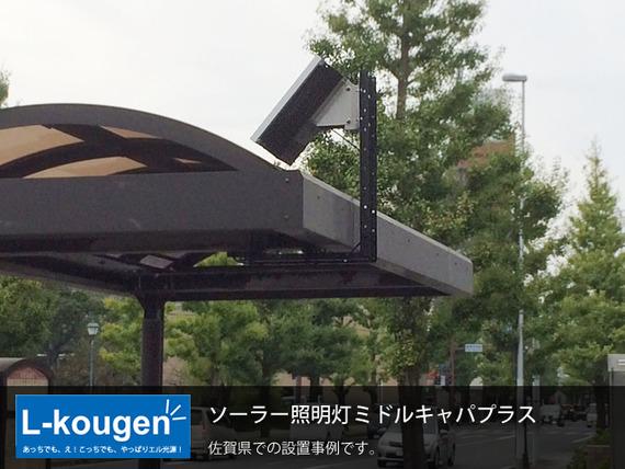 20161221_01_saga_kenkei_bus_stop_b