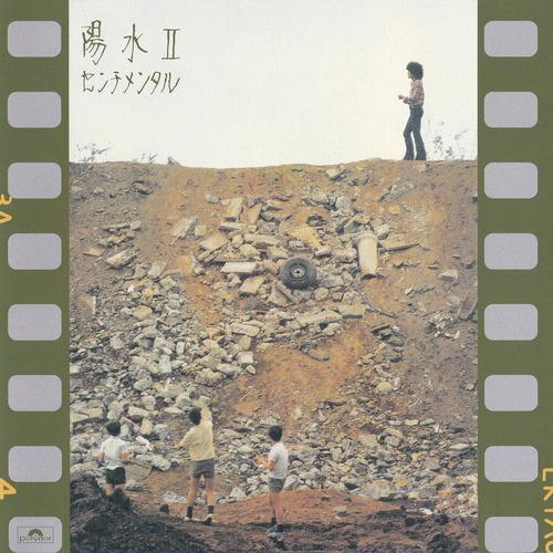 9990 Inoue002 センチメンタル