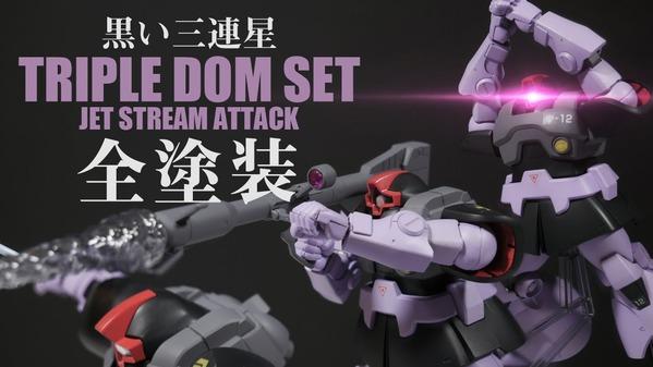 triple DOM