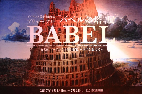 Babel003
