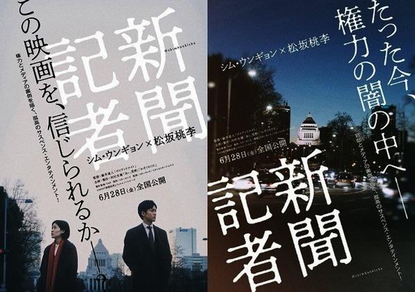 Shinbunkisya 0036