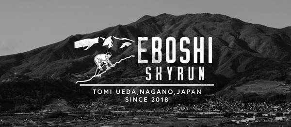 EBOSHISKYRUN2020