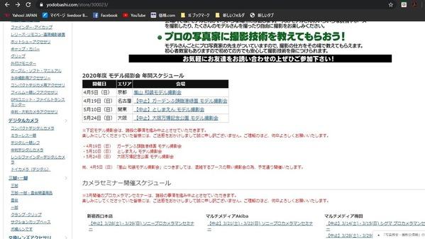 yodobashi0032