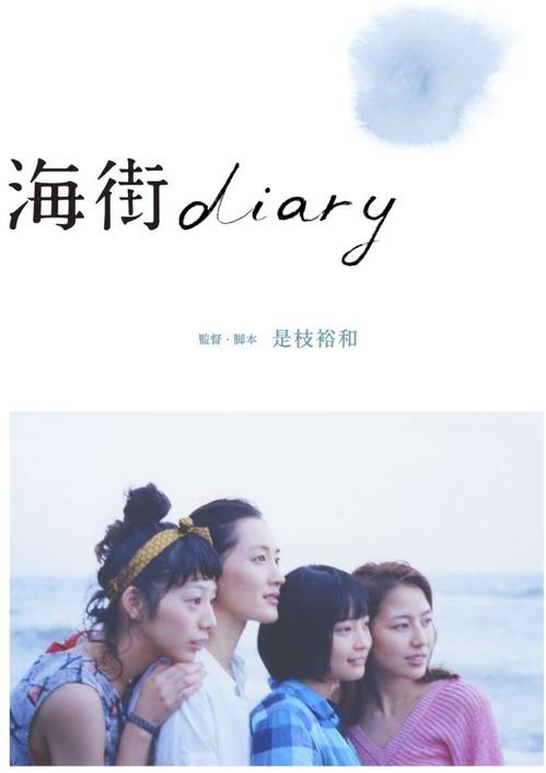 海街 diary 001
