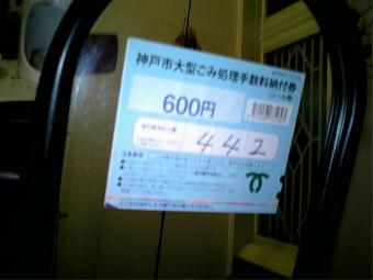 神戸 市 粗大 ごみ