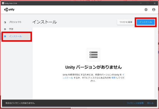 Unity Class Install_15